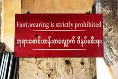 Schilder machen auch in der Shwezigon-Pagode klar, dass nur barfuß Einlaß gewährt wird